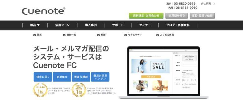 Cuenote FC(キューノートFC)の料金評判機能について。月額5,000円から利用できる?