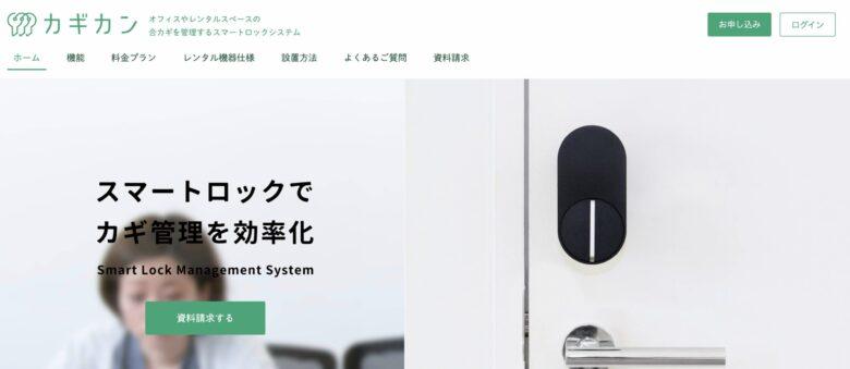 カギカンの料金·評判·機能について。月額7,980円から使える?