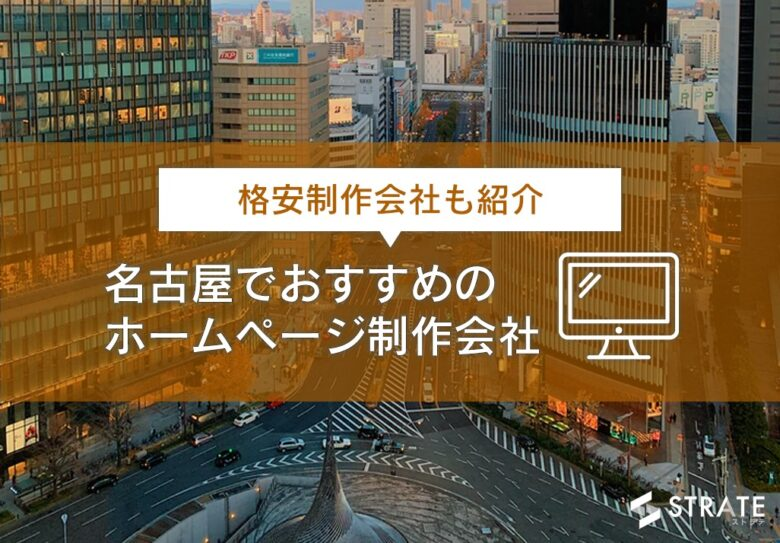 名古屋でおすすめのホームページ制作会社15選!格安制作会社も紹介