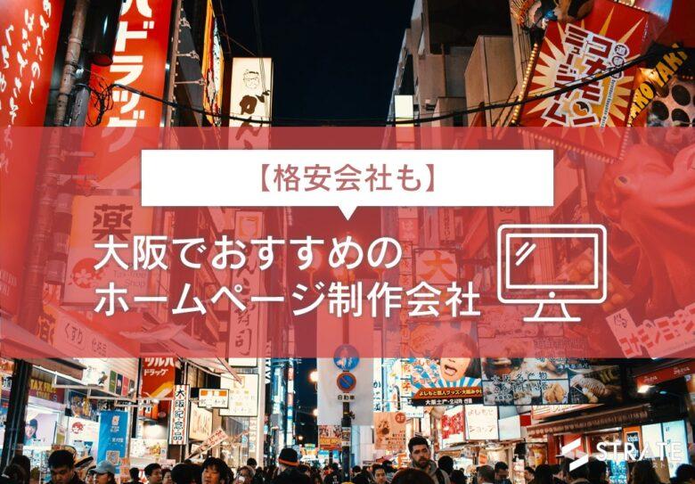 大阪でおすすめのホームページ制作会社15選!格安の制作会社も紹介