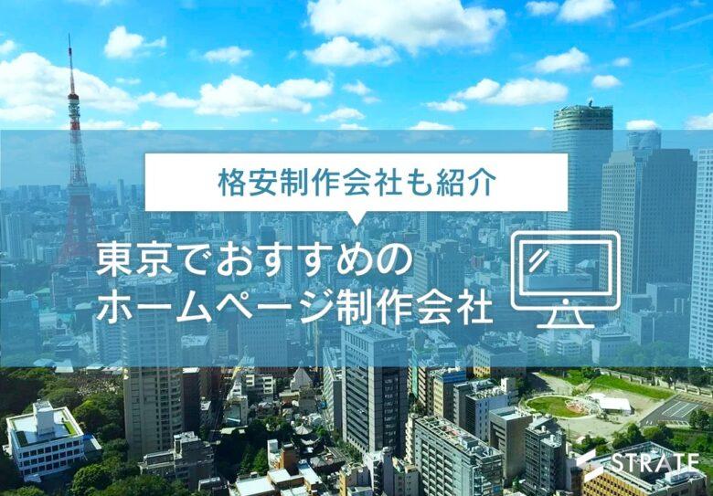 東京でおすすめのホームページ制作会社15選!格安制作会社も紹介