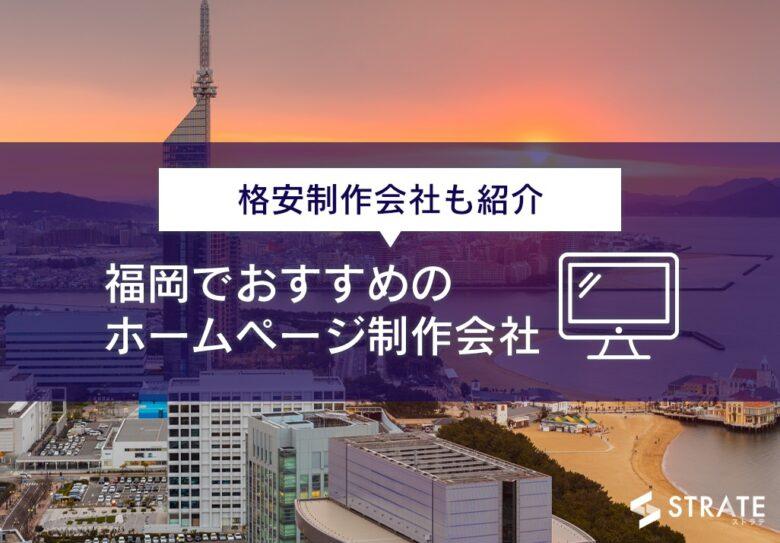 福岡でおすすめのホームページ制作会社15選!格安制作会社も紹介