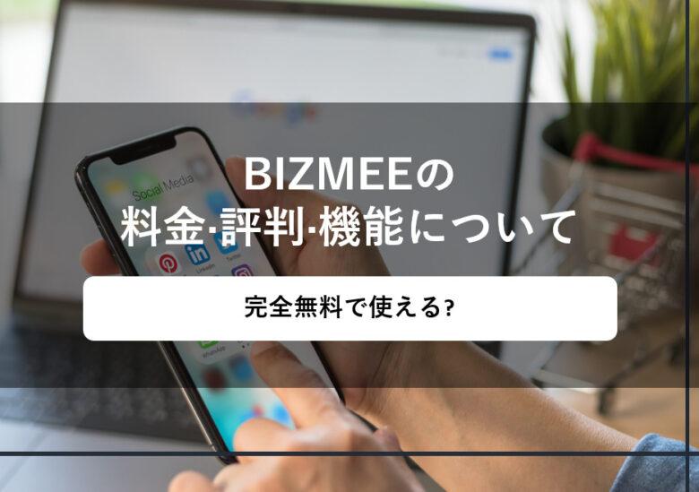 BIZMEE(ビズミー)の料金·評判·機能について。完全無料で使える?