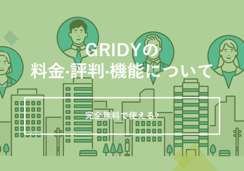 GRIDY(グリッディ)の料金·評判·機能について。完全無料で使える?