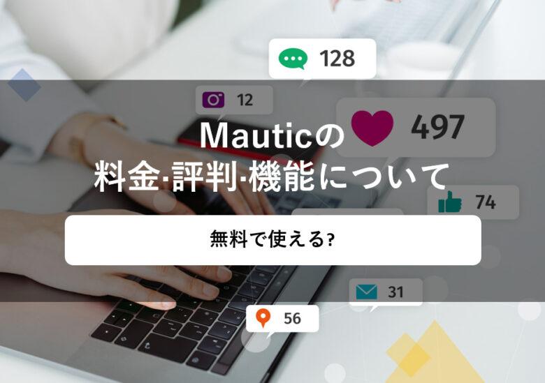 Mautic(マウティック)の料金·評判·機能について。無料で使える?