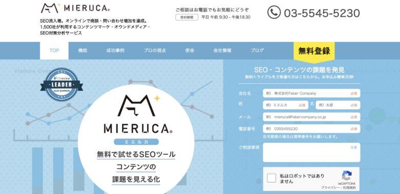 MIERUCA(ミエルカ)の料金·評判·機能について。15万円から利用できる?