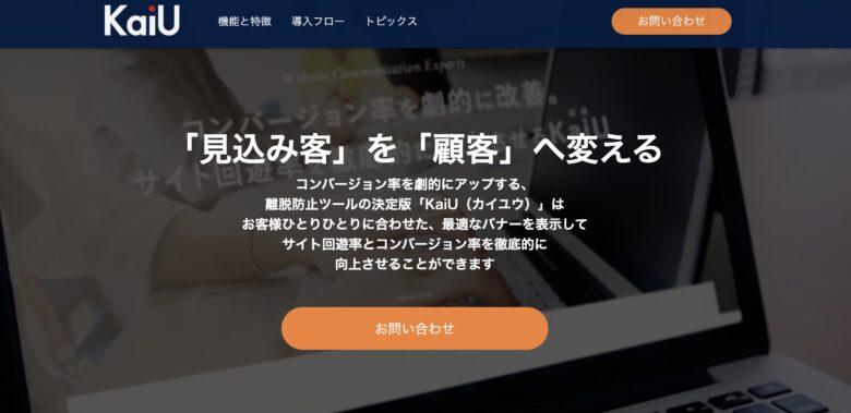 KaiU(カイユウ)の料金·評判·機能について。どんなポップアップが表示できる?