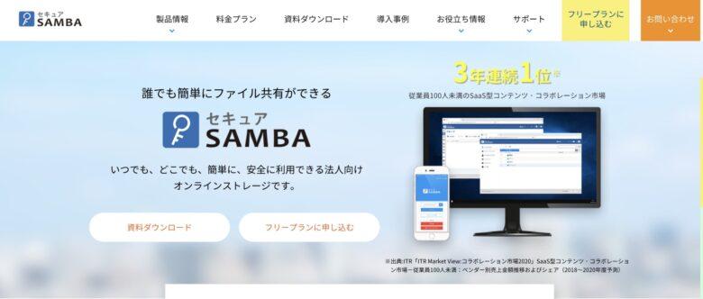 セキュアSAMBAの料金·評判·機能について。無料で利用できる?