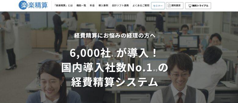 楽楽精算の料金·評判·機能について。月額3万円から利用できる?