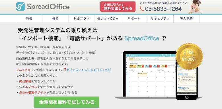 SpreadOffice(スプレッドオフィス)の料金·評判·機能について。月額980円から利用できる?