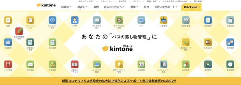 kintone(キントーン)の料金·評判·機能について。1人あたり月額720円から利用できる?