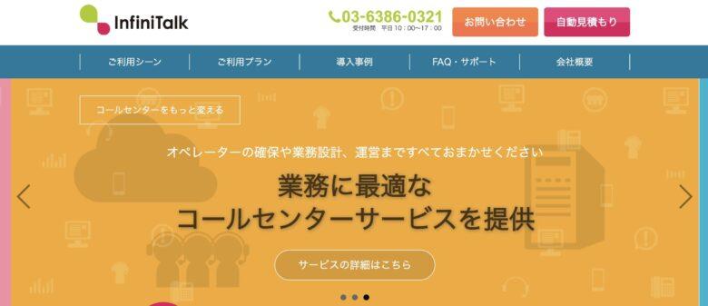 InfiniTalk(インフィニトーク)の料金·評判·機能について。月35,800円から使える?