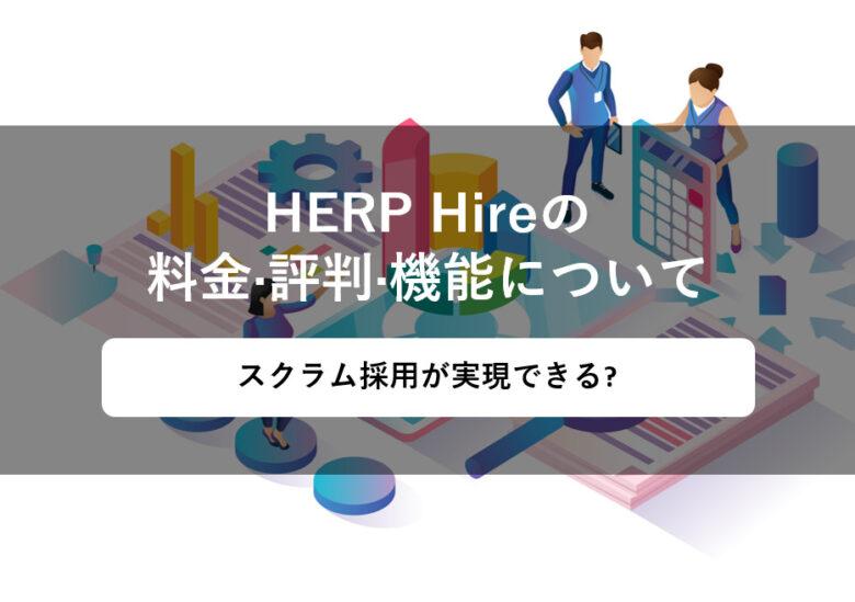 HERP Hire(ハープ ハイヤー)の料金·評判·機能について。スクラム採用が実現できる?