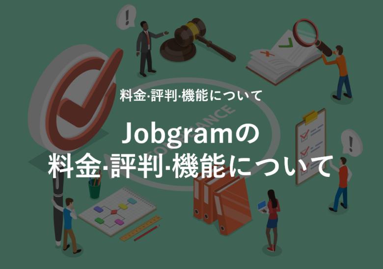 Jobgram(ジョブグラム)の料金·評判·機能について。1年間無料で使える?