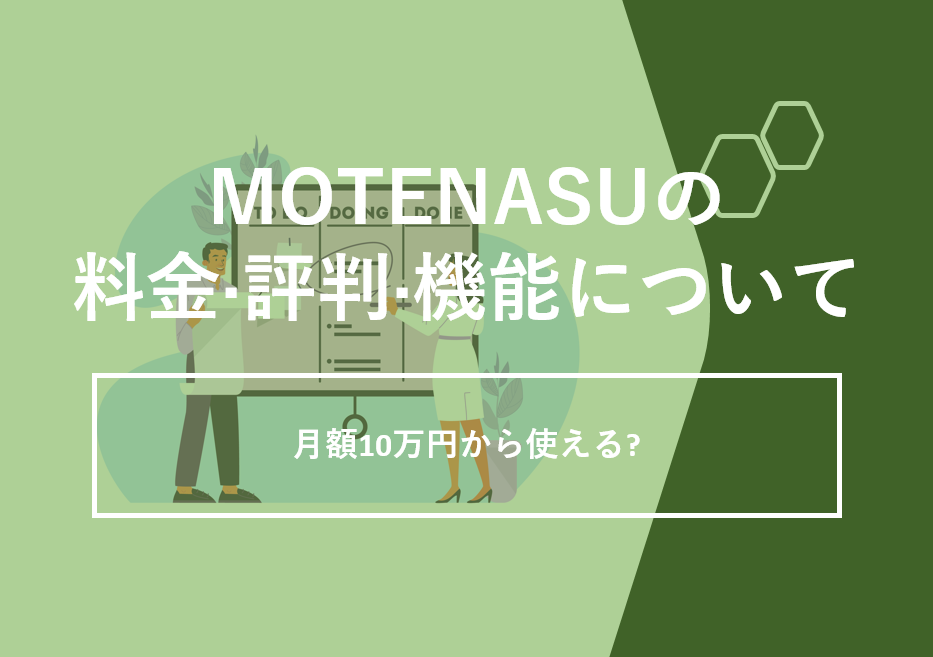 MOTENASU(モテナス)の料金·評判·機能について。月額10万円から使える?