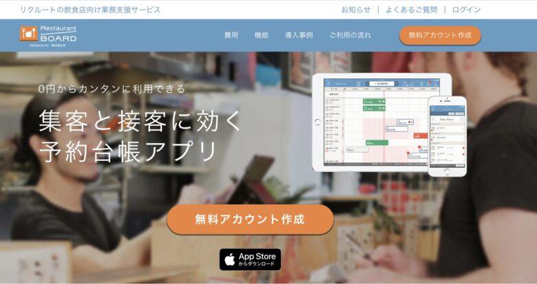 レストランボードの料金·評判·機能について。基本料金0円で始められる?