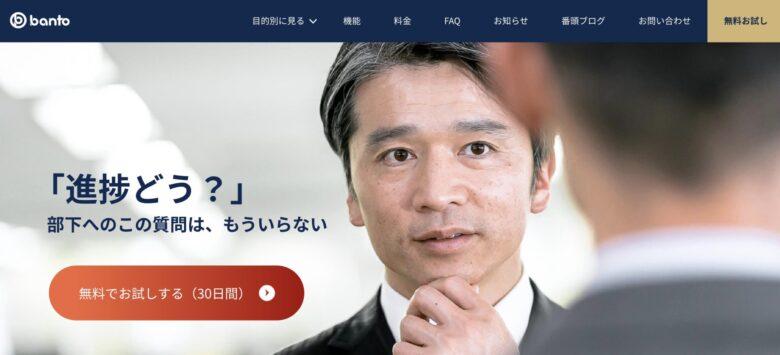 banto(バントウ)の料金·評判·機能について。1人あたり月額300円から利用できる?