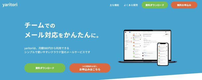 yaritori(ヤリトリ)の料金·評判·機能について。1人あたり月額980円から利用できる?