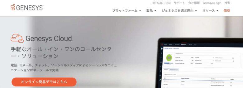 Genesys Cloud CX(旧PureCloud)の料金·評判·機能について。月額9,000円から利用できる?