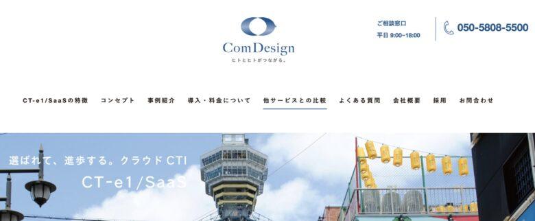 CT-e1の料金·評判·機能について。月額5,000円から利用できる?