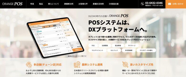 Orange POS(オレンジPOS)の料金·評判·機能について。月額9,800円から利用できる?