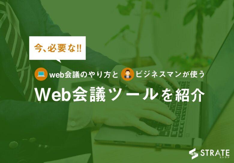 今必要なweb会議のやり方とビジネスマンが使うweb会議ツール7選