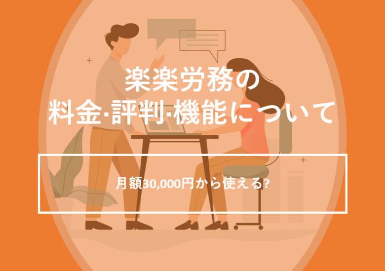 楽楽労務の料金·評判·機能について。月額30,000円から使える?