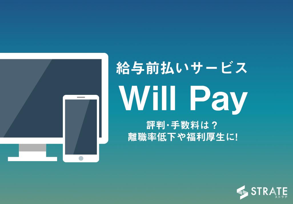 給与前払いサービスWill Pay(ウィルペイ)の評判・手数料は?離職率低下や福利厚生に