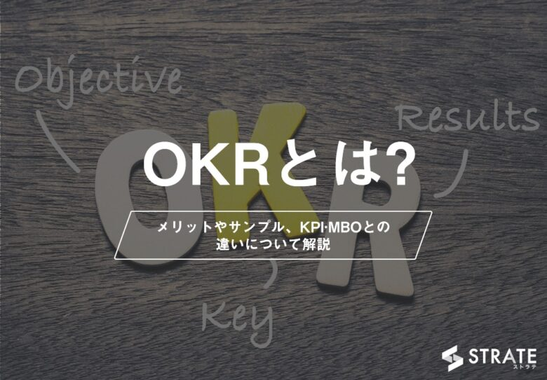OKRとは?メリットやサンプル、KPI·MBOとの違いについて解説