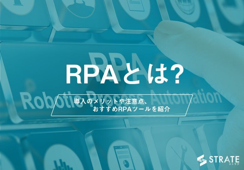 RPAとは?導入のメリットや注意点、おすすめRPAツールを紹介