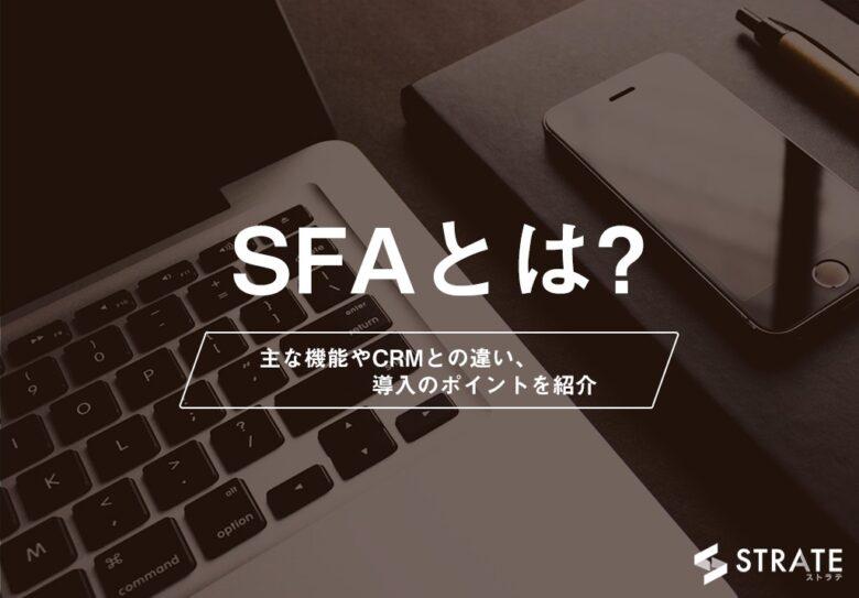 SFAとは?主な機能やCRMとの違い、導入のポイントを紹介