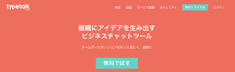 Typetalk(タイプトーク)の料金·評判·機能について。無料で10ユーザーまで使える?
