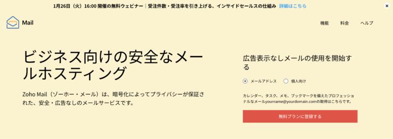 Zoho Mail(ゾーホー·メール)の料金·評判·機能について。無料で利用できる?