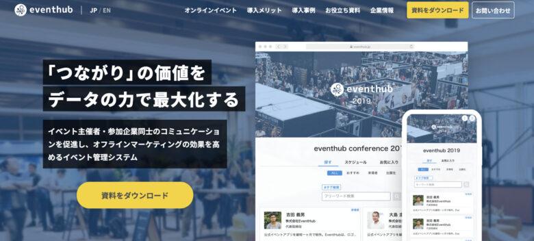 EventHub(イベントハブ)の料金·評判·機能について。導入事例も紹介