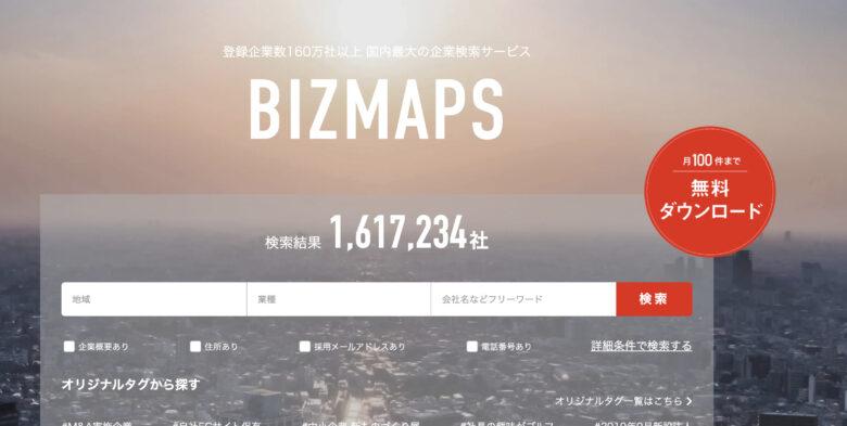 BIZMAPS(ビズマップ)の料金·評判·機能について。月100件までなら無料?