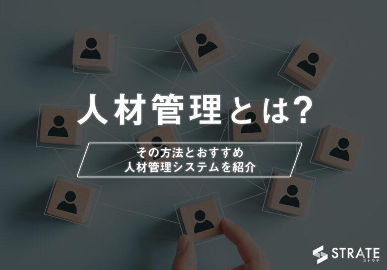 人材管理とは?その方法と人材管理システムのおすすめ5選を紹介