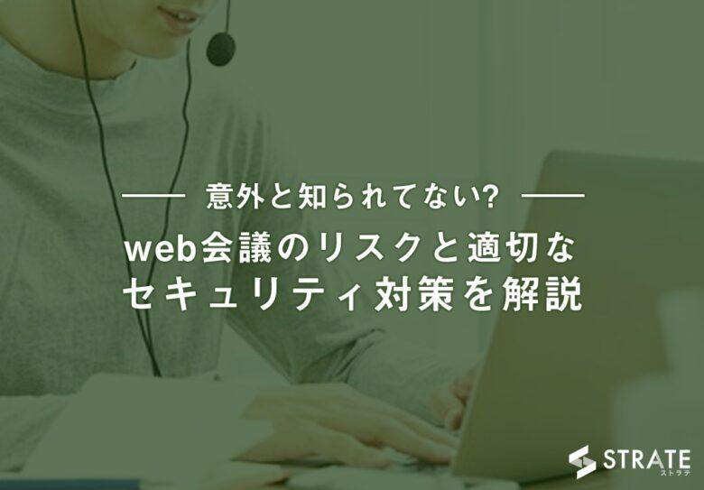 意外と知られてない?Web会議のリスクと適切なセキュリティ対策を解説