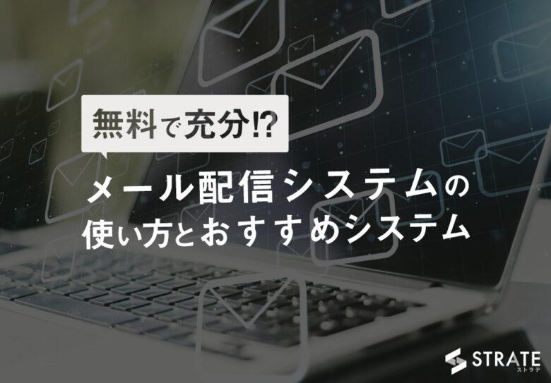 無料で充分!?メール配信システムの使い方とおすすめシステム5選
