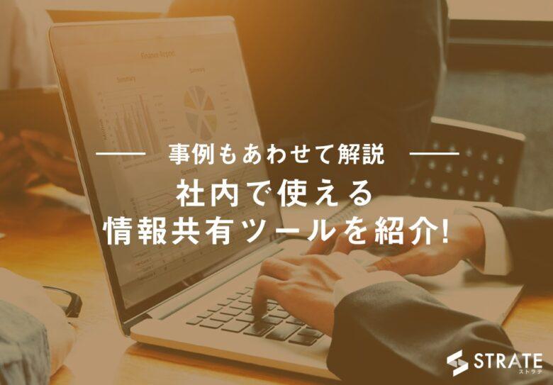 社内で使える!情報共有ツールおすすめ11選-事例もあわせて解説-