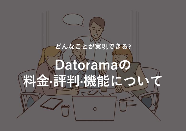Datorama(デートラマ)の料金·評判·機能について。どんなことが実現できる?