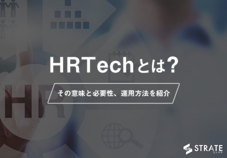 HRTechとは?人事に役立つサービス、メリット、事例を解説