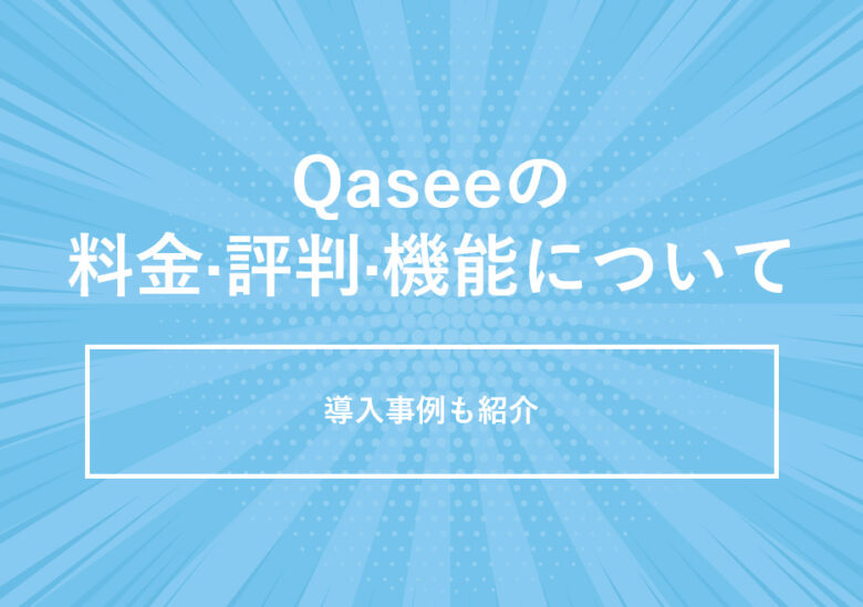 Qasee(カシー)の料金·評判·機能について。導入事例も紹介