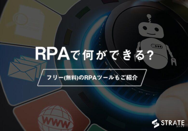 RPAで何ができる?フリー(無料)のRPAツールもご紹介