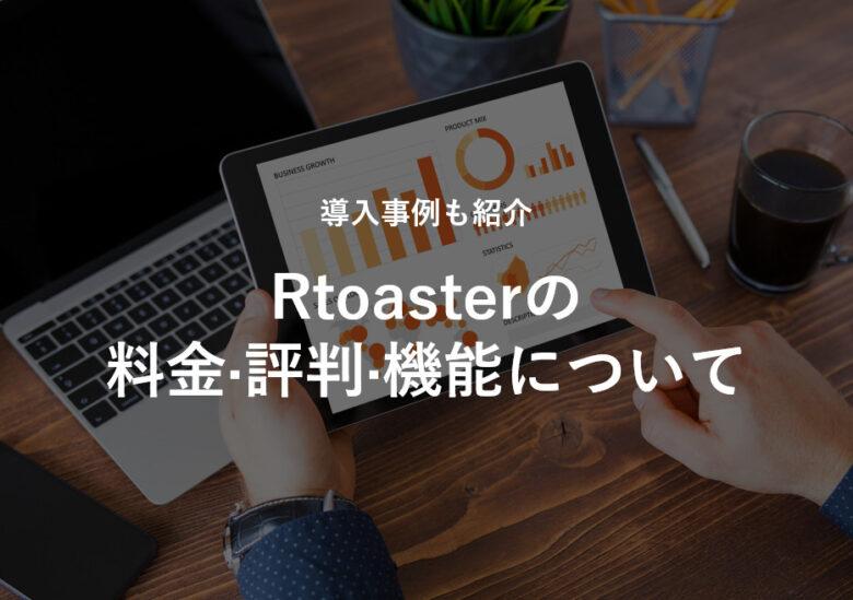 Rtoaster(アールトースター)の料金·評判·機能について。導入事例も紹介