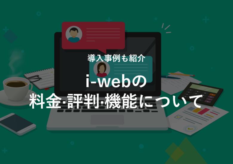 i-web(アイウェブ)の料金·評判·機能について。導入事例も紹介