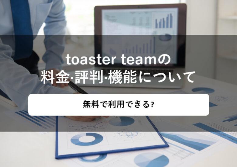 toaster team(トースターチーム)の料金·評判·機能について。無料で利用できる?