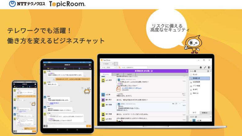 TopicRoom(トピックルーム)の料金·評判·機能について。1人月額300円から利用できる?