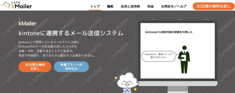 kMailerの料金·評判·機能について。月額15,000円から導入できる?