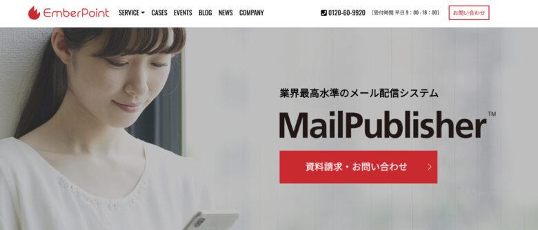 MailPublisher(メールパブリッシャー)の料金·評判·機能について。月額25,000円から利用できる?