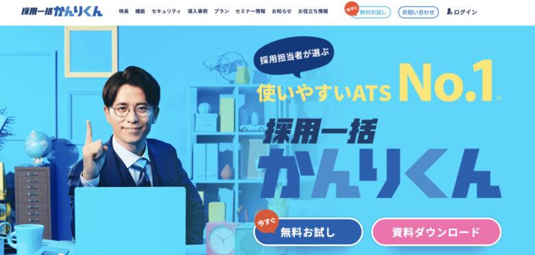 採用一括かんりくんの料金·評判·機能について。月額20,000円から使える?